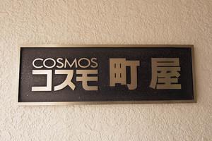 コスモ町屋の看板