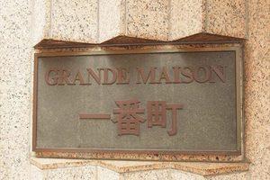 グランドメゾン一番町の看板