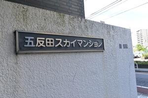 五反田スカイマンションの看板