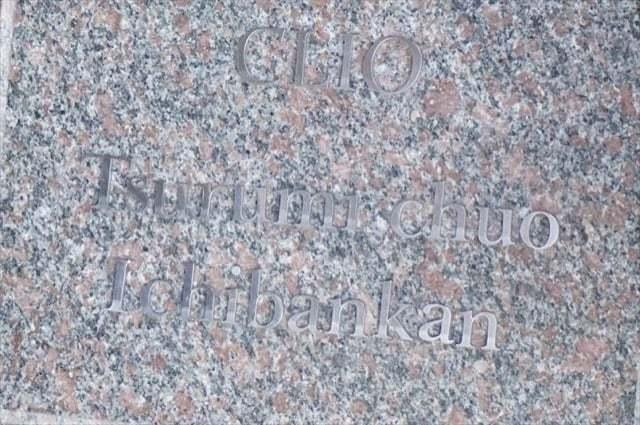 クリオ鶴見中央1番館の看板