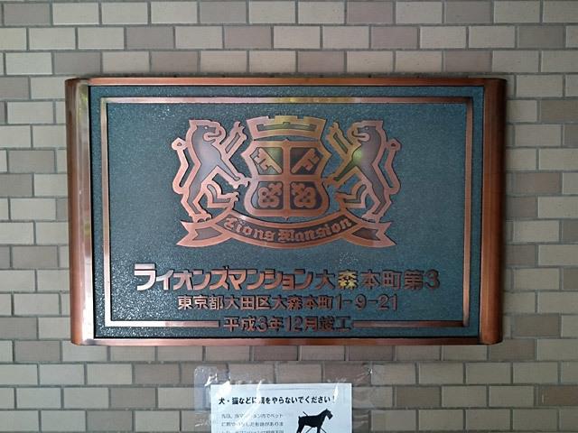 ライオンズマンション大森本町第3の看板