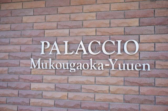 パラッシオ向ヶ丘遊園の看板