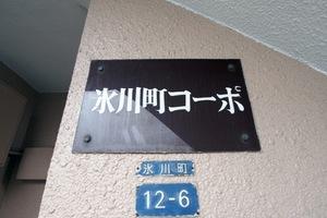 氷川町コーポの看板