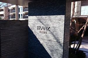 ブランズ田園調布の看板