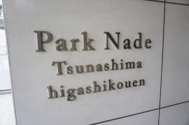 パークナード綱島東公園の看板