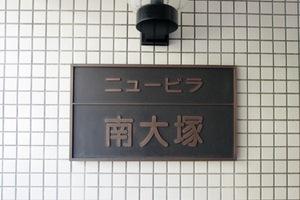 ニュービラ南大塚の看板