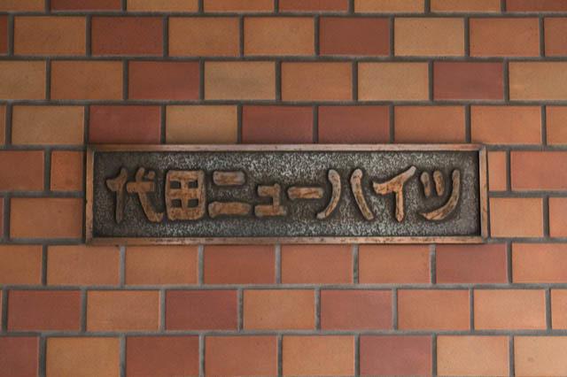 代田ニューハイツの看板