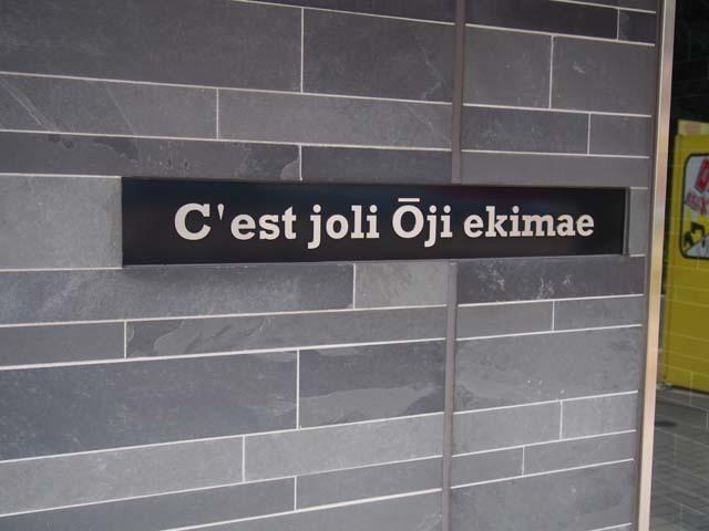 セジョリ王子駅前の看板