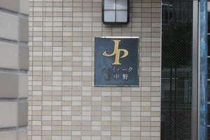 ジェイパーク新中野の看板