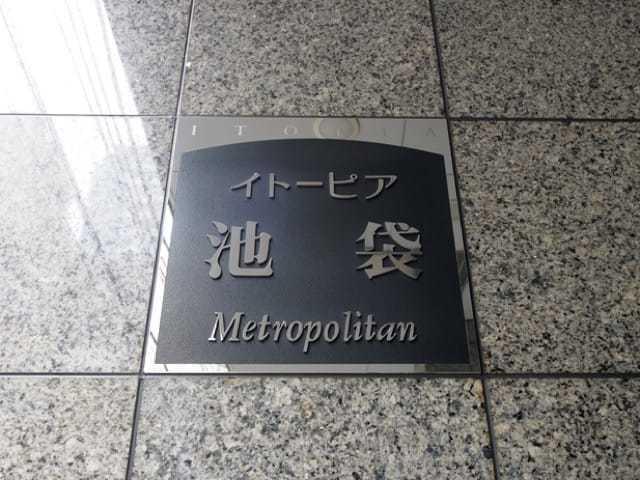 イトーピア池袋メトロポリタンの看板