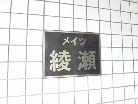 メイツ綾瀬の看板