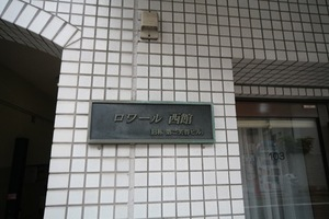 ロワール西館・東館の看板