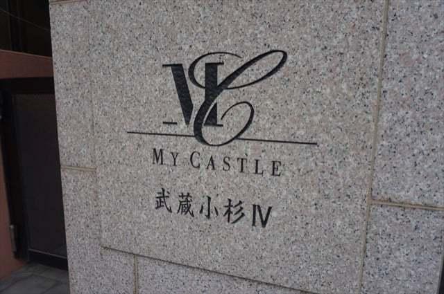 マイキャッスル武蔵小杉4の看板