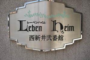 レーベンハイム西新井弐番館の看板