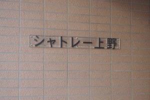 シャトレー上野の看板