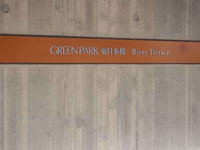 グリーンパーク東日本橋リバーテラスの看板