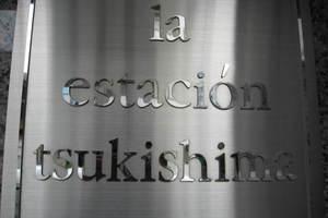 エスタシオン月島の看板