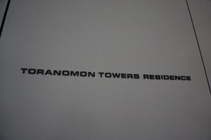 虎ノ門タワーズレジデンスの看板