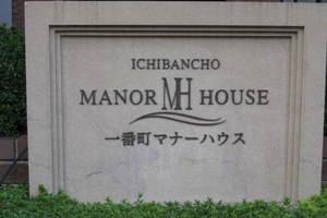 一番町マナーハウスの看板