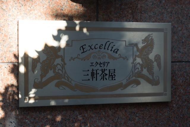エクセリア三軒茶屋の看板