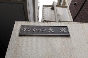 マンション大塚の看板
