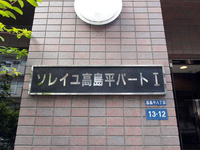 ソレイユ高島平1の看板