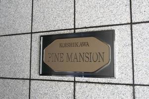 小石川パインマンションの看板