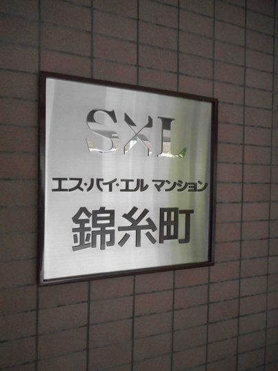 エスバイエルマンション錦糸町の看板