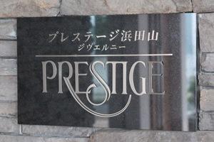 プレステージ浜田山ジヴェルニーの看板