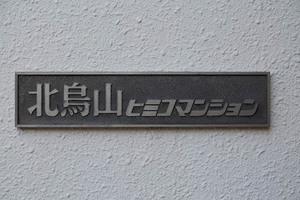 北烏山ヒミコマンションの看板