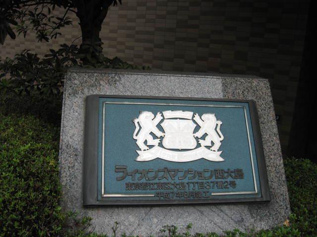 ライオンズマンション西大島の看板