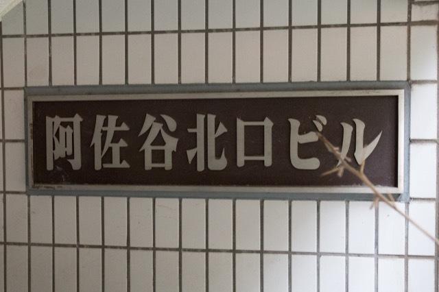 阿佐ヶ谷北口ビルの看板
