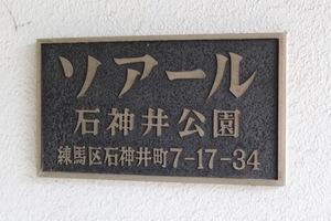 ソアール石神井公園の看板