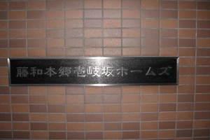 藤和本郷壱岐坂ホームズの看板