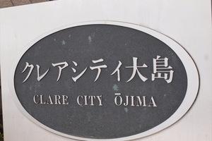 クレアシティ大島の看板