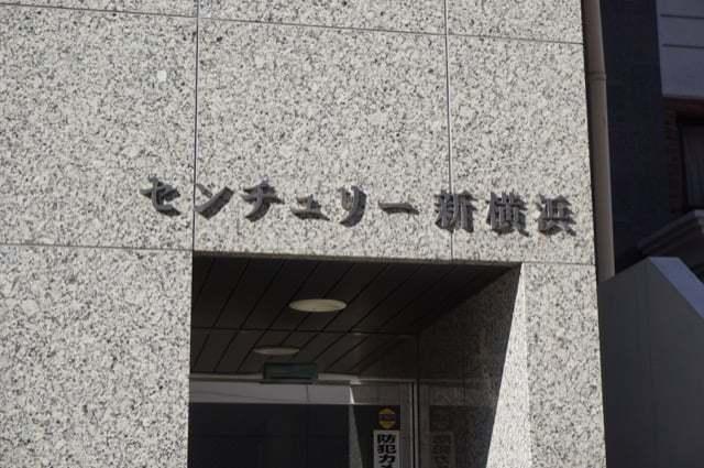 センチュリー新横浜の看板
