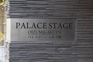 パレステージ大泉学園の看板