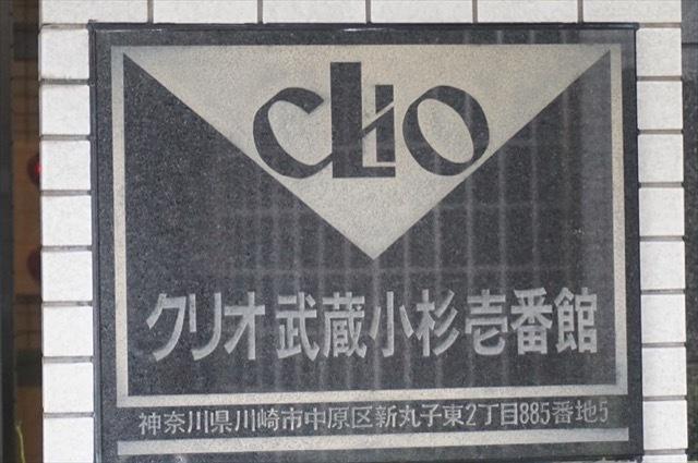 クリオ武蔵小杉1番館の看板