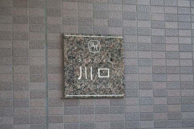 ライネスハイム川口リヴァージュ50の看板