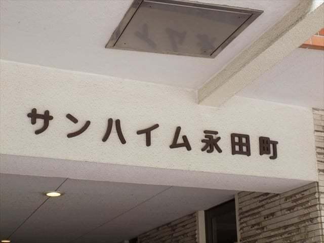 サンハイム永田町の看板