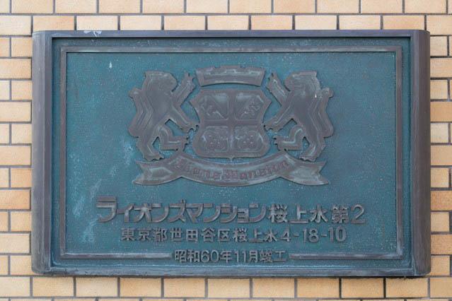 ライオンズマンション桜上水第2の看板