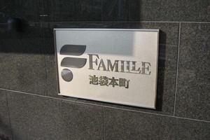 ファミール池袋本町の看板