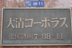 大清コーポラス(北区)の看板