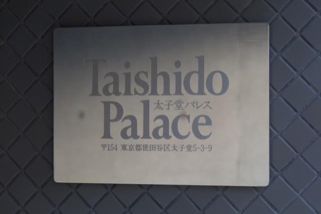 太子堂パレスの看板