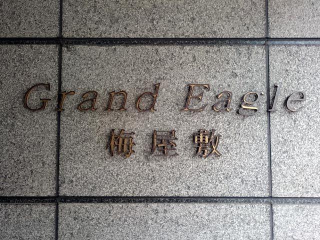 グランイーグル梅屋敷の看板