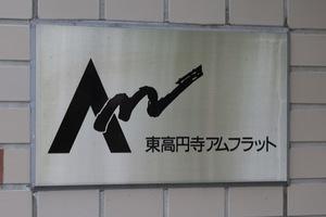 東高円寺アムフラットの看板