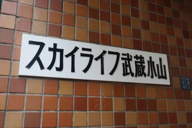 スカイライフ武蔵小山の看板
