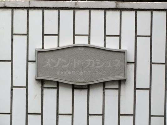 メゾン・ド・カシュネの看板