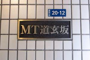 MT道玄坂ビルの看板
