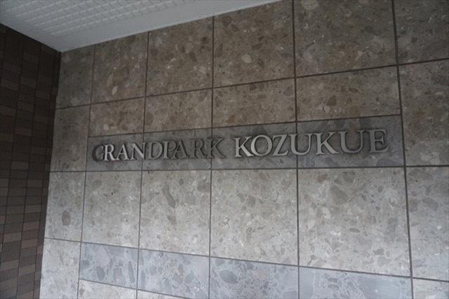 グランパーク小机の看板